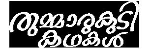 തുമ്മാരുകുടി